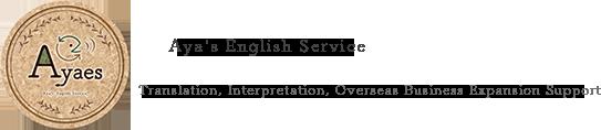 Aya's English Service