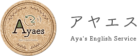 アヤエス Aya's English Service